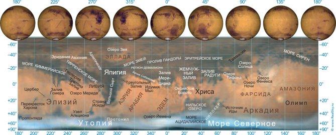 Карта Марса на русском языке
