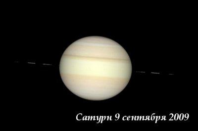 Исчезновение колец Сатурна