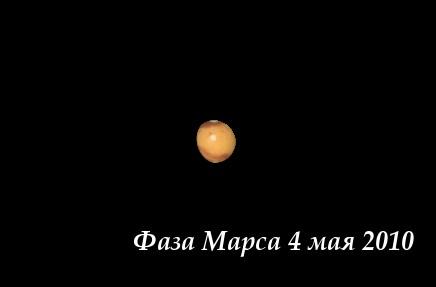 Фаза Марса в мае 2010