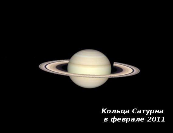 Вид Сатурна в феврале 2011