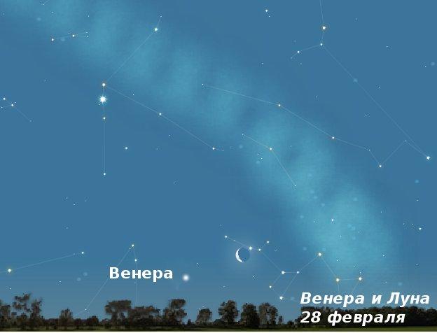Венера и Луна утром 28 февраля 2011