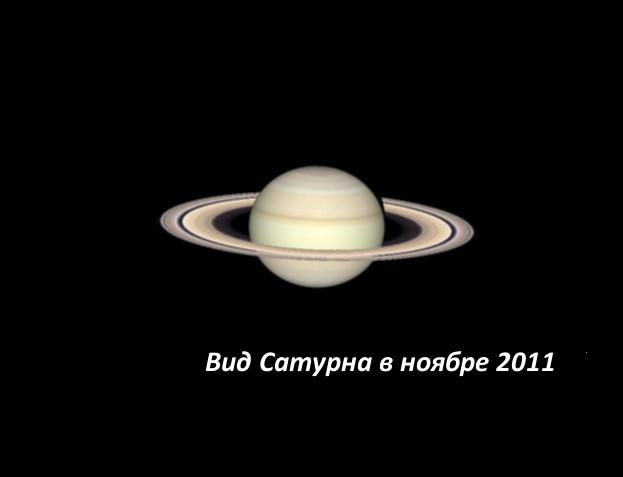 Вид Сатурна в ноябре 2011