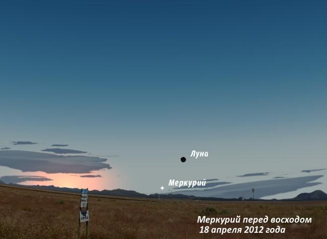 Меркурий на небе в апреле 2012