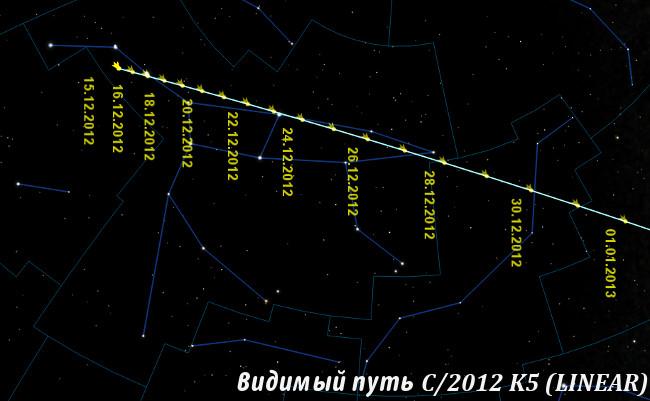 Поисковая карта кометы C/2012 K5 (LINEAR)