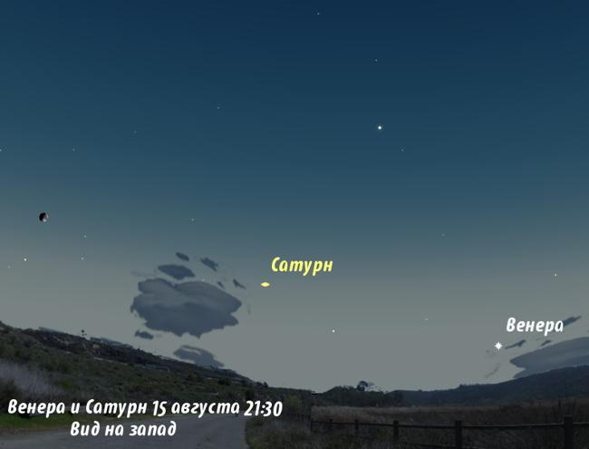 Венера и Сатурн в августе 2013