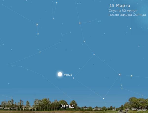 Венера вечером 15 марта