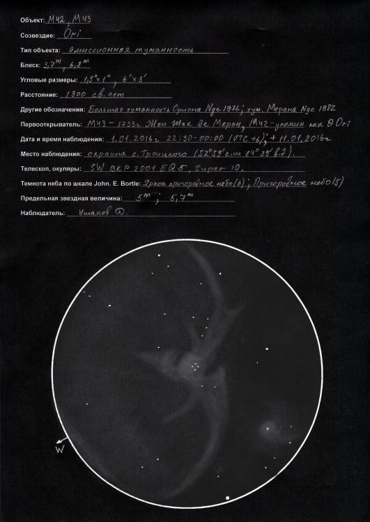 М42.jpg