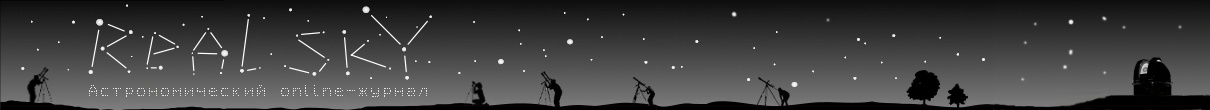 RealSky.ru: Астрономический журнал: Астрофорум: АстроБлоги
