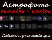 Astr3_sm.jpg.3eae2a489638e310eb85f78bb35