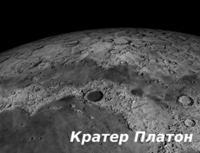 Crater_Platon_sm.jpg.9b77f8bc579248561aa