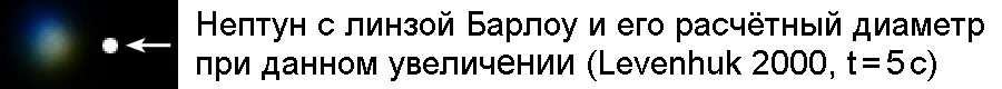 Neptune_Levenhuk_w_Barlow_lens_for_revie