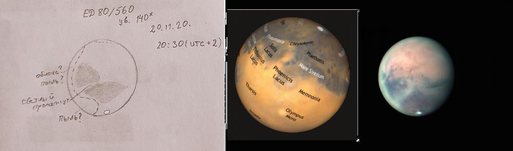 Пыльная буря на Марсе 20.11.2020.jpg